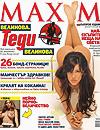 Теди Велинова Tedy Velinova