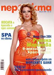 Rumyana Marinova