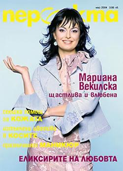 Мариана Векилска Mariana Vekilska