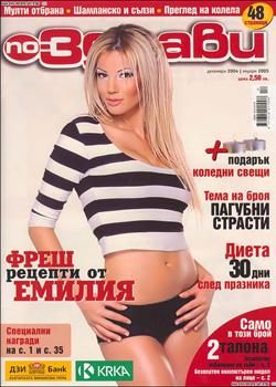 Емилия Emilia