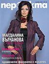 Магдалина Вълчанова Magdalina Valchanova