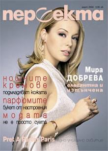 Мира Добрева Mira Dobreva