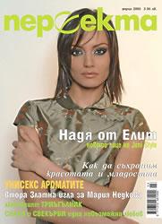 Надя Иванова Nadya Ivanova