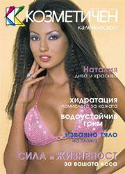 Nataliya Gurkova