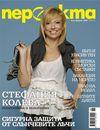 Стефания Колева Stefania Koleva